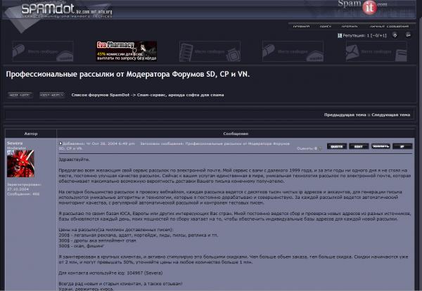 Spamdot.biz moderator Severa listing prices to rent his Waledac spam botnet.
