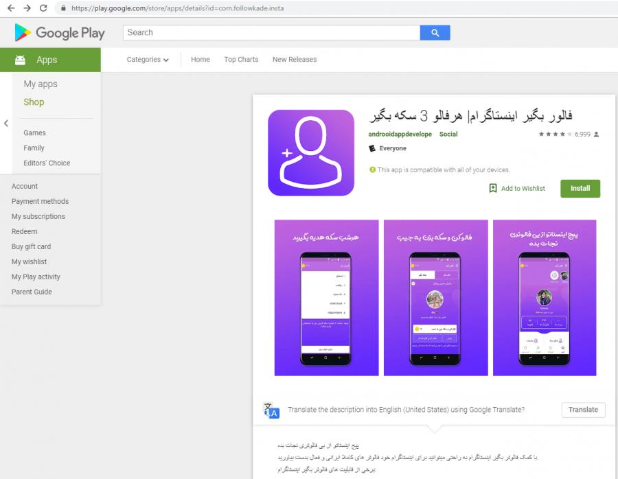 Fake Instagram Apps on Google Play Harvest User Logins